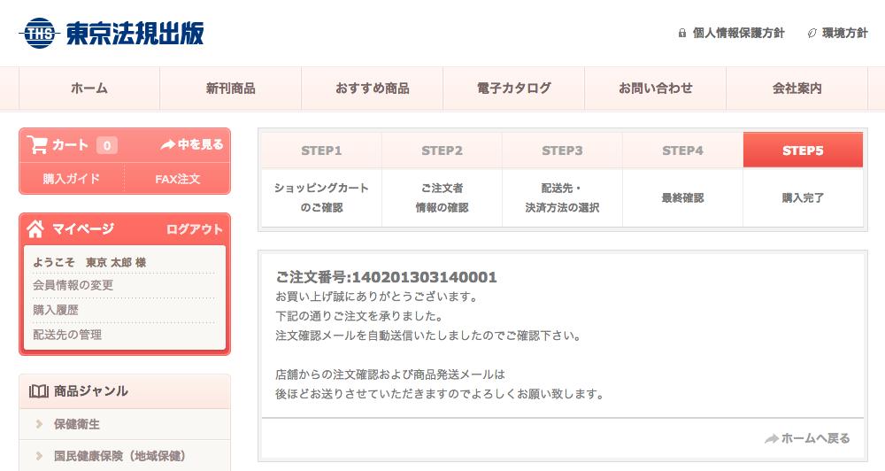 購入ガイド   東京法規出版ネットショップ