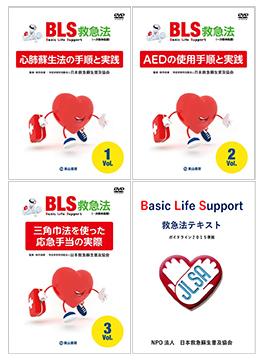 BLS救急法 Basic Life Support(一時救命処置) | 株式会社東京法規出版