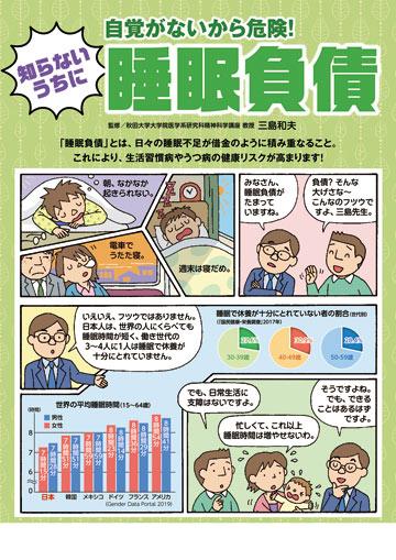 睡眠負債 | 株式会社東京法規出版