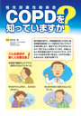 COPD(慢性閉塞性肺疾患)を知っていますか?