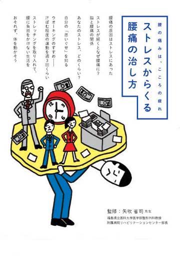 ストレスからくる腰痛の治し方 書籍詳細   株式会社東京法規出版