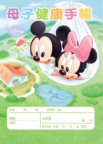 母子健康手帳 おいでよ!ベビーミッキー   株式会社東京法規出版
