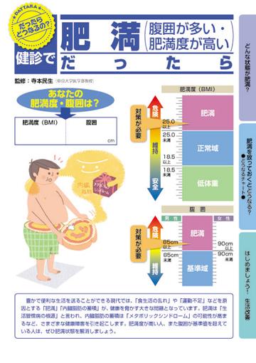診断 肥満 度 学校健診での成長曲線の活用