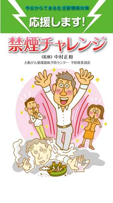 禁煙チャレンジ   株式会社東京法規出版