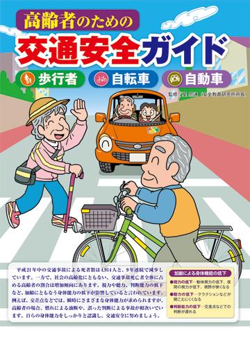 高齢者のための交通安全ガイド ...