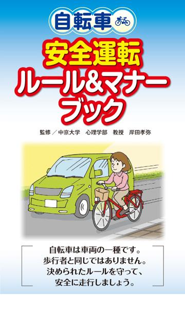 自転車安全運転ルール&マナー ...