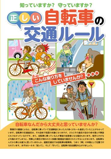 自転車の 東京 自転車 : 正しい自転車の交通ルール ...