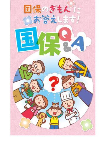 国保Q&A   株式会社東京法規出版