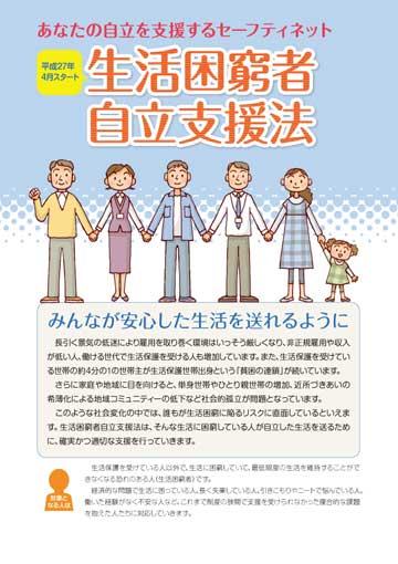 生活困窮者自立支援法   株式会社東京法規出版