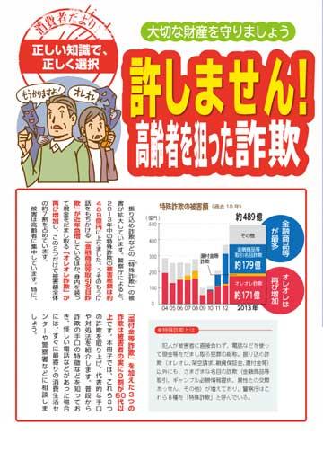許しません!高齢者を狙った詐欺   株式会社東京法規出版