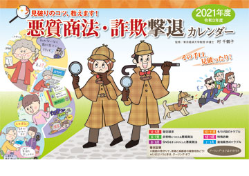 悪質商法・詐欺撃退カレンダー【2021年度版】   株式会社東京法規出版