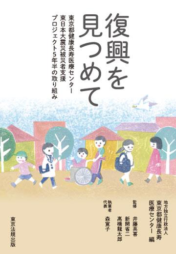 復興を見つめて   株式会社東京法規出版